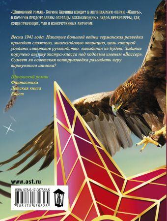Шпионский роман Борис Акунин