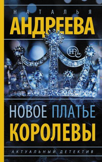 Новое платье королевы Андреева Н.В.
