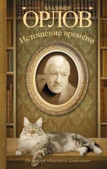 Бестселлеры Владимира Орлова