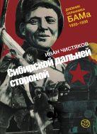 Иван Чистяков - Сибирской дальней стороной. Дневник охранника БАМа. 1935-1936' обложка книги