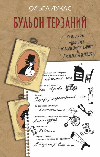 Ольга Лукас - Бульон терзаний обложка книги