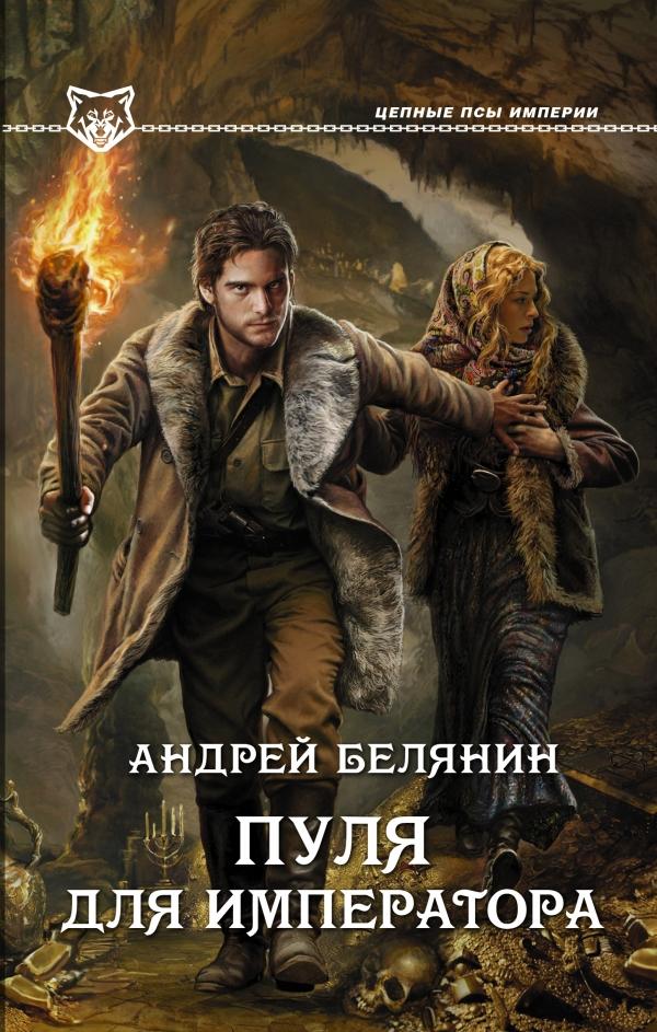 Белянин Андрей Олегович Пуля для императора