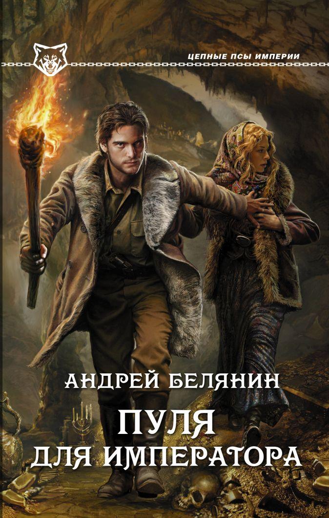 Андрей Белянин - Пуля для императора обложка книги