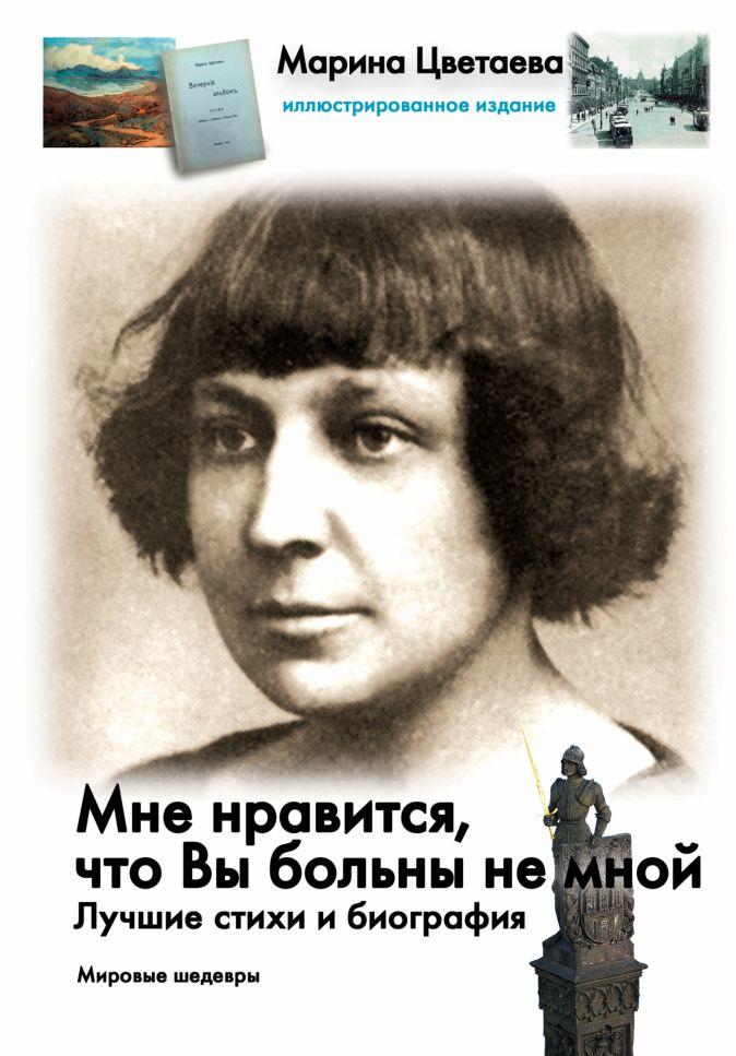 Мне нравится, что Вы больны не мной... Марина Цветаева