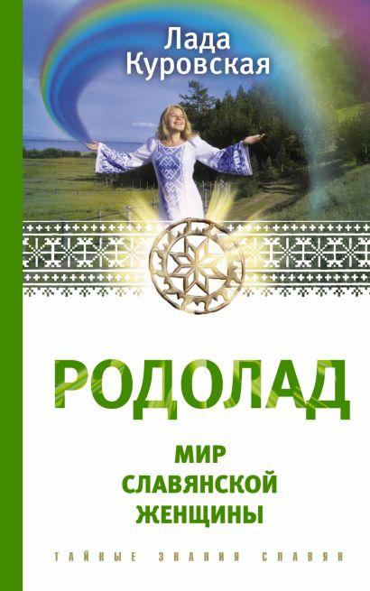 РОДОЛАД. Мир славянской женщины - фото 1