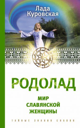 РОДОЛАД. Мир славянской женщины Куровская Л., Куровский В.