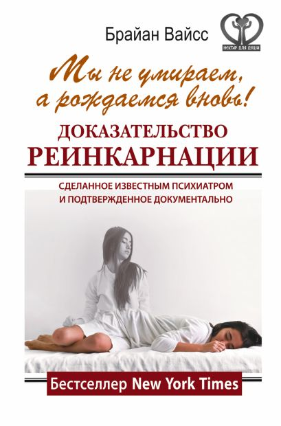 Мы не умираем, а рождаемся вновь! Доказательство реинкарнации, сделанное известным психиатром и подтвержденное документально - фото 1
