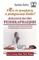 Вайсс Брайан - Мы не умираем, а рождаемся вновь! Доказательство реинкарнации, сделанное известным психиатром и подтвержденное документально' обложка книги