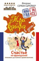 Серван-Шрейбер Флоранс - Три кайфа в день! Счастье по-французски! Принимать до полного удовлетворения' обложка книги