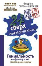Серван-Шрейбер Флоранс - 24 сверхспособности. Гениальность по-французски!' обложка книги