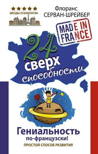 24 сверхспособности. Гениальность по-французски! Флоранс Серван-Шрейбер