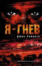 Робертс Джен - Я — гнев' обложка книги