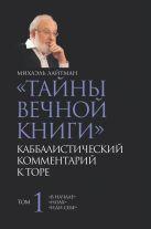 Лайтман Михаэль - Тайны вечной книги. Каббалистический комментарий к Торе. Том 1' обложка книги