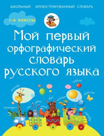М.А.Тихонова - Мой первый орфографический словарь русского языка обложка книги