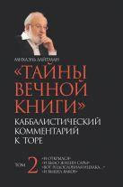 Лайтман Михаэль - Тайны вечной книги. Каббалистический комментарий к Торе. Том 2' обложка книги