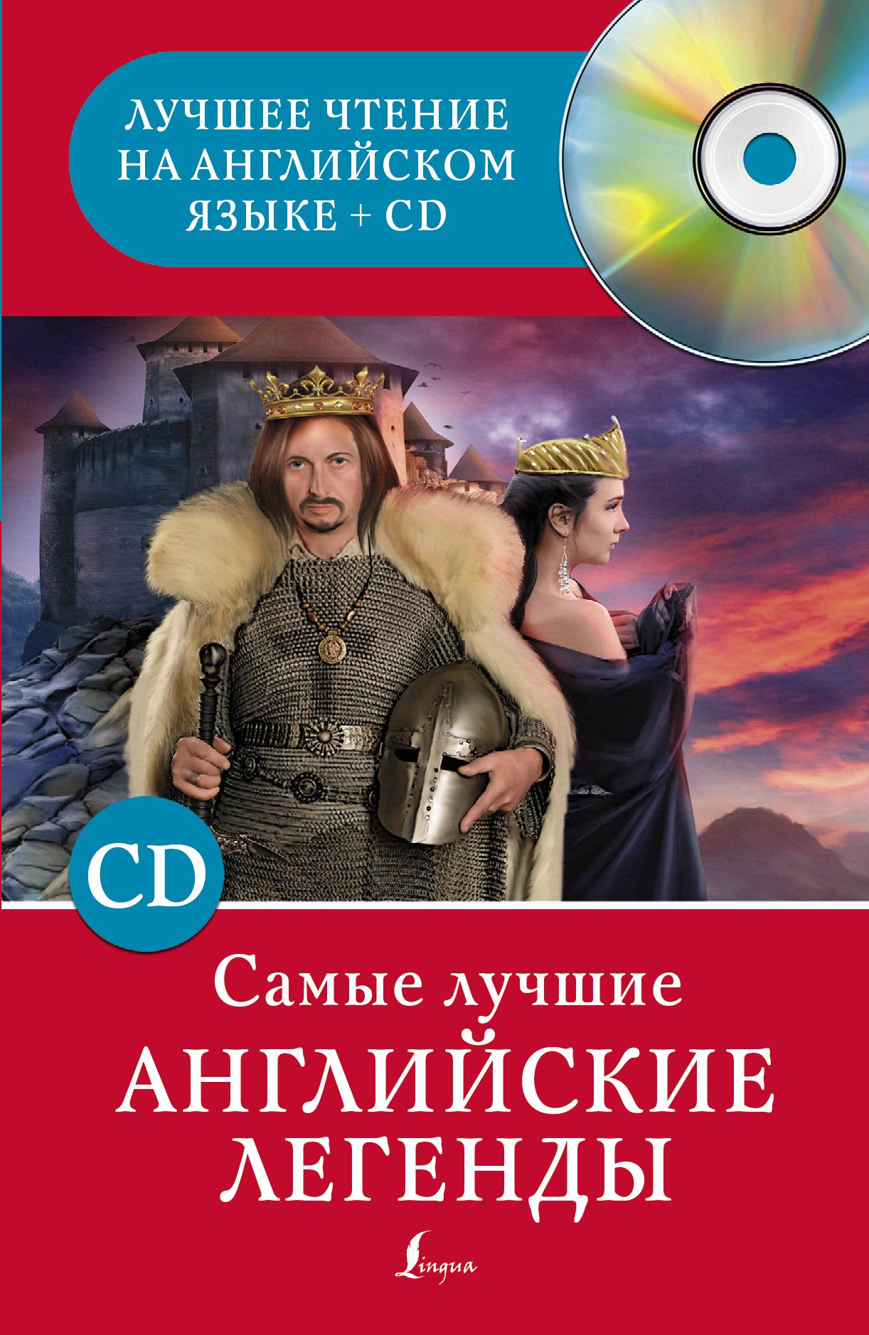 . Самые лучшие английские легенды миронова н самые лучшие английские легенды cd isbn 978 5 17 087615 0