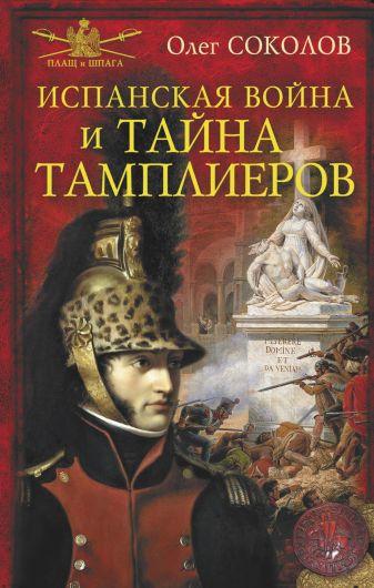 Олег Соколов - Испанская война и тайна тамплиеров обложка книги