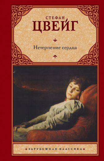 Стефан Цвейг - Нетерпение сердца обложка книги