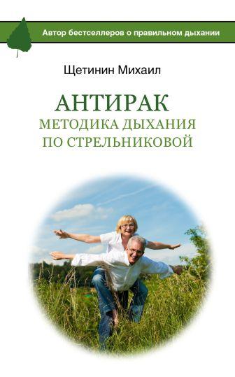 Щетинин Михаил - АнтиРак. Методика дыхания по Стрельниковой обложка книги