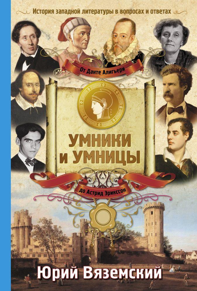От Данте Алигьери до Астрид Эрикссон Юрий Вяземский