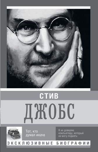 Секачева К.Д. - Стив Джобс обложка книги