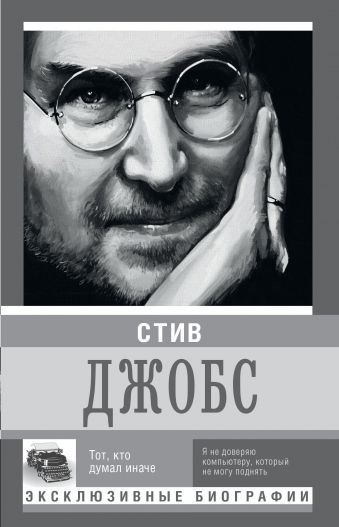 Стив Джобс Секачева К.Д.