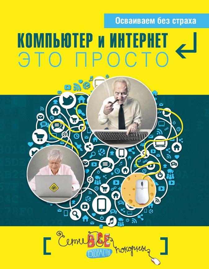 Компьютер и Интернет - это просто Кольчугин Д.А., Лебешева М.И., Серегина Е.И., Солдатова Г.У.