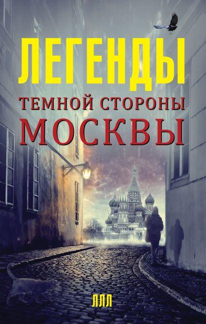 Легенды темной стороны Москвы - фото 1