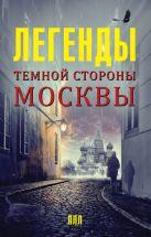 Гречко Матвей - Легенды темной стороны Москвы' обложка книги