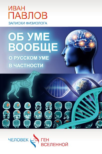 Об уме вообще, о русском уме в частности. Записки физиолога - фото 1