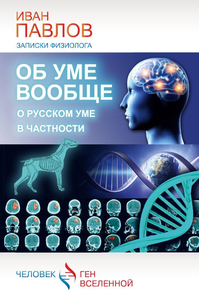 Павлов И. - Об уме вообще, о русском уме в частности. Записки физиолога обложка книги
