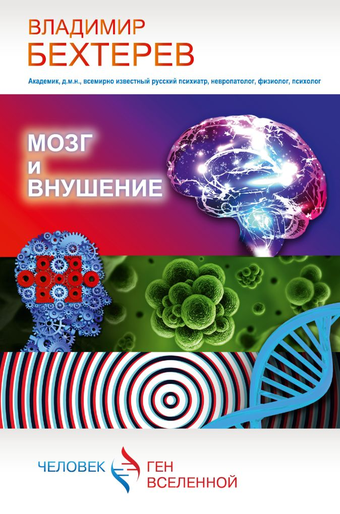 Бехтерев В. - Мозг и внушение обложка книги
