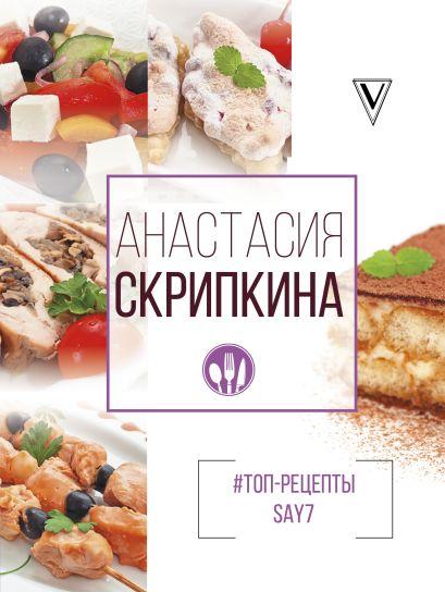#Топ-рецепты say7 - фото 1