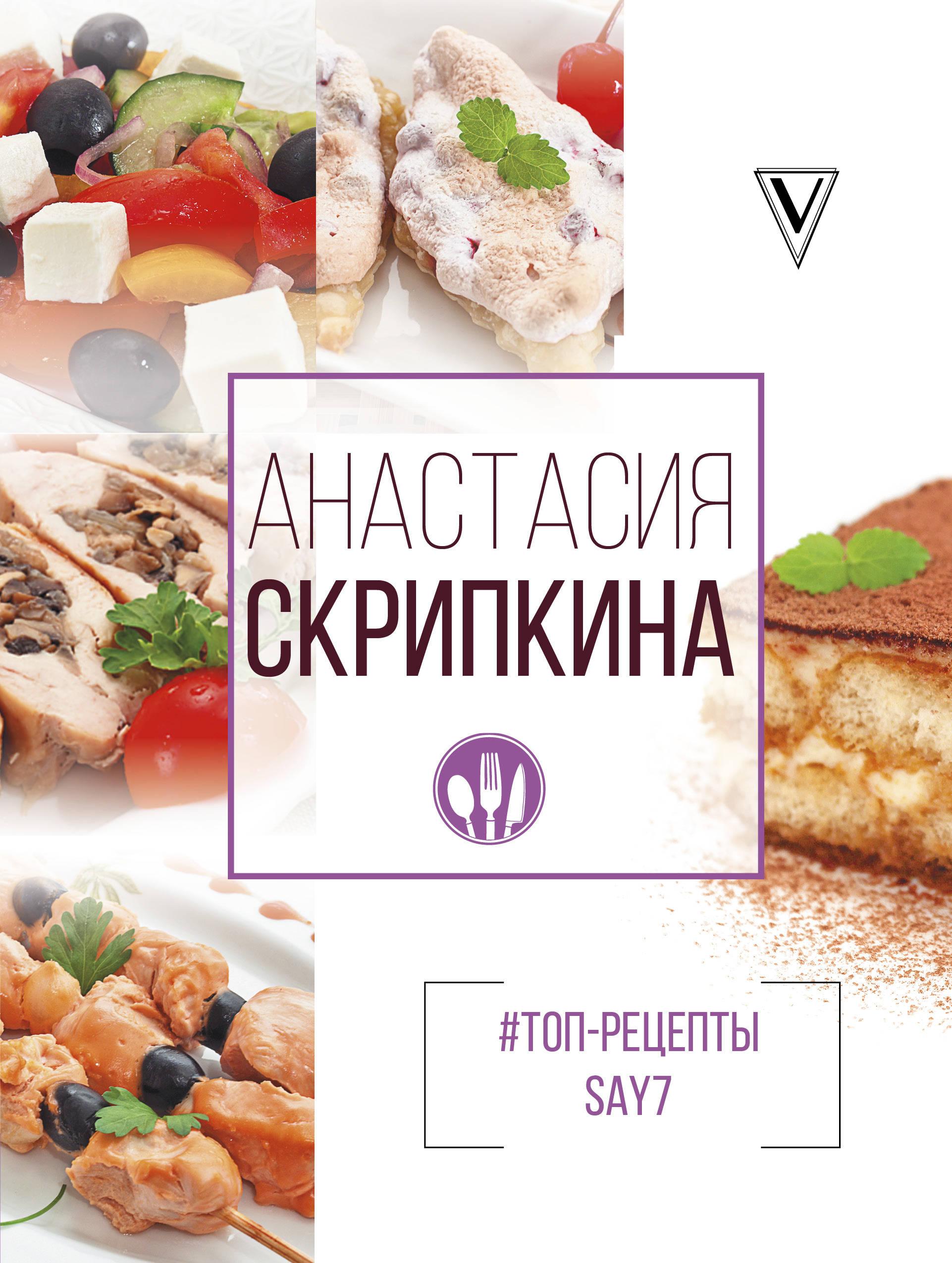 Анастасия Скрипкина #Топ-рецепты say7