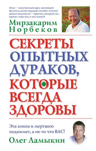 Норбеков М.С., Ламыкин О.Д. - Секреты опытных дураков, которые всегда здоровы обложка книги