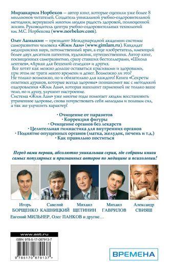 Секреты опытных дураков, которые всегда здоровы Норбеков М.С., Ламыкин О.Д.