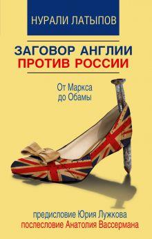 Заговор Англии против России