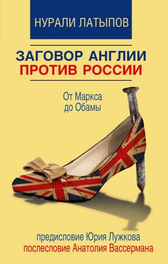 Латыпов Н.Н. - Заговор Англии против России обложка книги