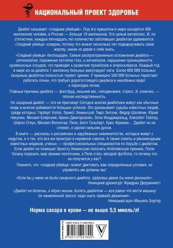 ДИАБЕТ. Опыт излечившихся. Методики лечащих Евдокименко П.В., Свияш А.Г.