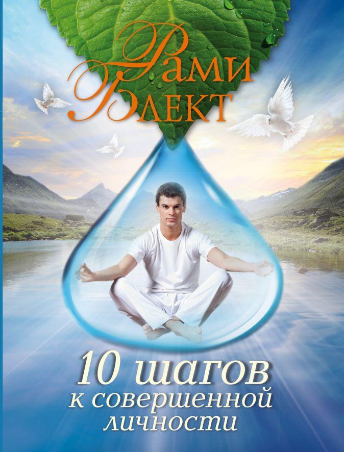 Блект Рами - 10 шагов к совершенной личности обложка книги
