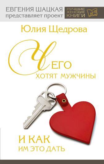 Щедрова Ю.В. - Чего хотят мужчины и как им это дать обложка книги