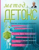 Ниш Джоши - Метод Детокс. Практики холистической медицины' обложка книги