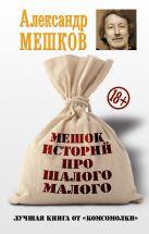 Мешков А.В. - Мешок историй про шалого малого' обложка книги