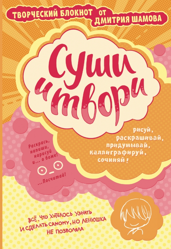 Шамов Дмитрий Эдуардович Суши и твори! Творческий блокнот от Дмитрия Шамова