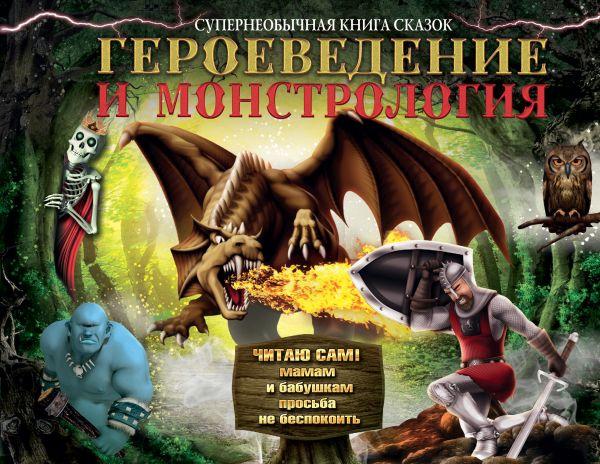 Героеведение и монстрология. Супернеобычная книга сказок .