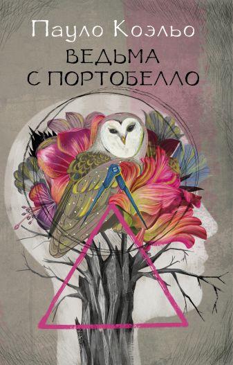 Пауло Коэльо - Ведьма с Портобелло обложка книги