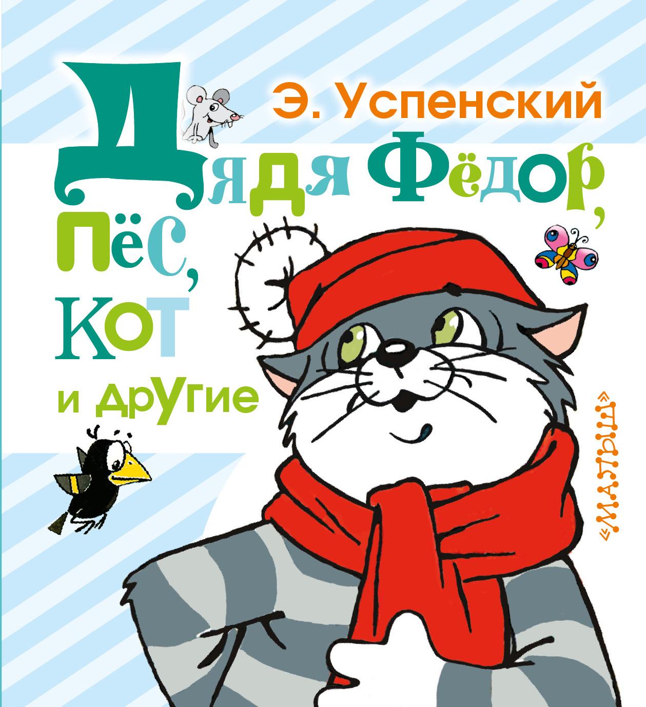 Успенский Э.Н. Дядя Фёдор, пёс, кот и другие дядя фёдор пёс и кот и другие истории про простоквашино