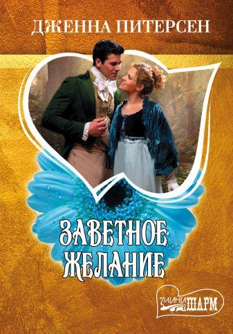 Питерсен Дж. - Заветное желание обложка книги