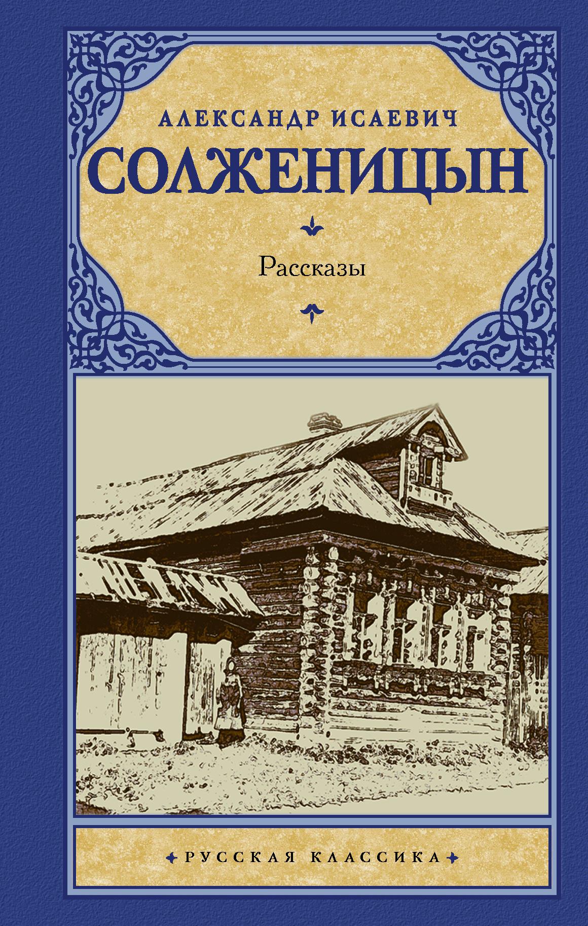 Солженицын А.И. Рассказы солженицын а и рассказы