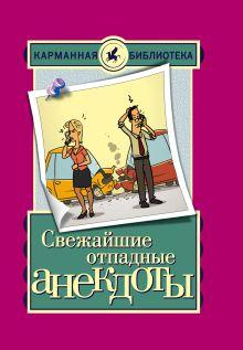 Карманная библиотека (тв)